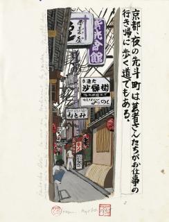 Japon 3890